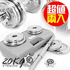 電鍍20KG啞鈴組合(超值兩入10公斤+10KG贈送收納盒)M00120舉重量訓練.20公斤啞鈴槓片槓鈴運動健身器材.推薦哪裡買