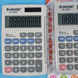 E~MORE 8位數計算機 HL~830V 口袋型計算機 一台入^~促150^~^~大量