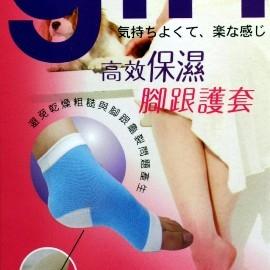 ~╮郁庭靴下^~水美人美足保養╭~深層鎖水˙高效保濕^~凝膠腳跟襪套