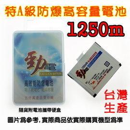 SonyEricsson K550i 特A級高容量電池1250mAh ☆附保存袋☆