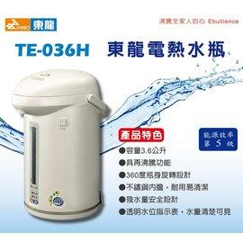 東龍3.6公升氣壓式給水熱水瓶 TE-036H 免運費