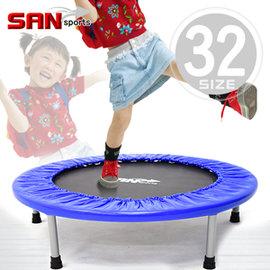 【SAN SPORTS 山司伯特】跳跳樂32吋彈跳床C144-32(81公分跳跳床彈簧床.彈跳樂彈跳器.平衡感兒童遊戲床.運動健身器材.推薦哪裡買)