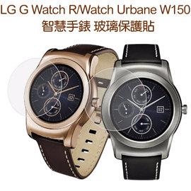 【GOR鋼化膜】LG G Watch R/Watch Urbane W150 智慧手錶 鋼化玻璃保護貼/9H硬度防刮保護膜/玻璃膜-二片裝(贈吸盤)
