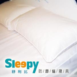 Sleepy防塵蹣寢具~過敏氣喘異位性皮膚炎 ^(與3M、北之特同級^)兒童防蟎枕頭套 幼