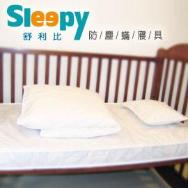 Sleepy防塵蹣寢具~過敏氣喘異位性皮膚炎 ^(與3M、北之特同級^)嬰兒防螨3件床組