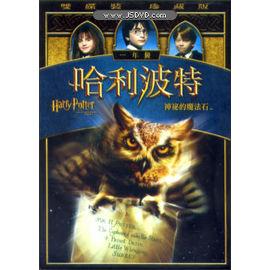 哈利波特 1:神秘的魔法石  2Disc  Harry Potter and The So