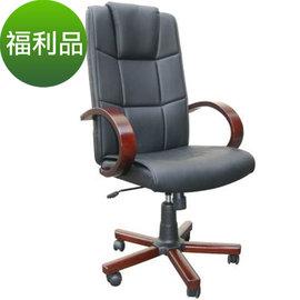 【福利品半價】[超大型]高級木製古典腳-主管椅/辦公椅-MODEL-5F 售價已折