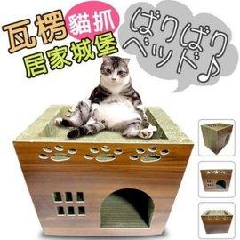 ~GOLD~~~ 寵喵樂~別墅式貓窩貓抓板~SY~138 貓屋 貓窩 居家城堡