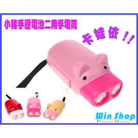 【Q禮品】卡娃依小豬手壓式電池二用LED手電筒出清價,手壓式手電筒送禮大方!