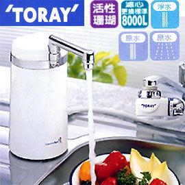 日本東麗 圓滿型切換式生飲淨水器 SW5 日本第一淨水器品牌 **免運費**