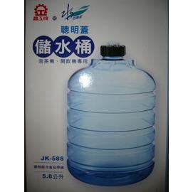 晶工牌開飲機儲水桶 (5.8公升)聰明蓋儲水桶-JK-588 **免運費**