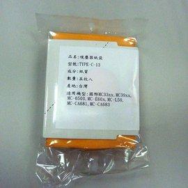 Panasonic 國際吸塵器紙袋 TYPE-C-13 適用MC-3920/MC-3300/MC-CA681/MC-CA683(2包10入) **免運費**