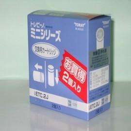 TORAY東麗電解水器濾心ETC.2J/ET8J,ET5,Mini8用**免運費**