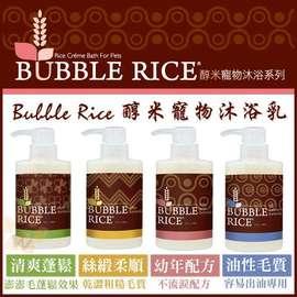 ~GOLD~Bubble Rice~醇米寵物沐浴乳~稻米萃取精華四種香味~400ml