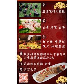 漢方養生醉雞真空包~高雄 美食,年菜