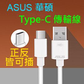 【原廠】ASUS 華碩 Type-C 100cm QC快充 原廠傳輸線/QC 2.0/QC 3.0/9V/12V/20V-ZY