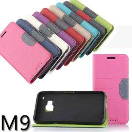 【吸合式】HTC One M9 M9u/S9 S9u 專用皮套/書本翻頁式側掀保護套/側開插卡手機套/斜立支架保護殼