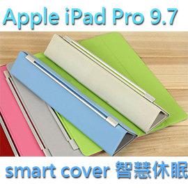 ~Smart Cover~ Apple iPad Pro 9.7吋  保護蓋 前蓋 上蓋