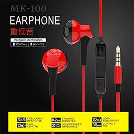 【MK100】EARPHONE MK100  重低音耳機 線控/麥克風/耳塞式/調音/Android/iPhone iOS/iPad/手機/平板