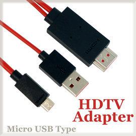 【MHL HDMI USB線】HTC M9/M9+/M8/M7/Butterfly S 901e/One Max 803s/One X S720e HDTV 視訊線/轉接線/視訊轉換線/影音傳輸線