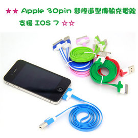 Apple 30pin 麵條造型傳輸充電線 iPad 1/2/3、iPhone 3GS/4/4S、iPod Touch、iPod nano