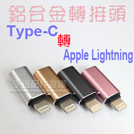 ~Type C→Apple Lightning~鋁合金 Type C 轉 Apple Li