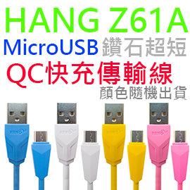 【鑽石系列】HANG Z61A Micro USB QC2.0&3.0 12V/9V/5V 超短快速充電傳輸線-25cm ★Huawei/OPPO/Infocus/Xiaomi