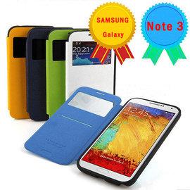 【軟甲】三星 SAMSUNG Galaxy Note 3 SM-N900/N9000 N9005 N9006 視窗皮套/側翻手機套/支架斜立保護殼/硬殼