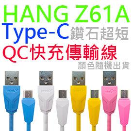 【鑽石系列】HANG Z61A Type C QC2.0&3.0 12V/9V/5V 超短快速充電傳輸線-25cm ASUS Zenfone 3 Deluxe/Ultra/ZOOM