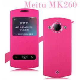 【熱銷款】Meitu M2 美圖M2 / MK260 美圖手機2代/美圖秀秀2 雙視窗休眠皮套/側翻手機套/支架斜立保護殼/硬殼