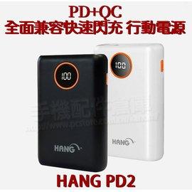 【鑽石系列】HANG Z61A Type C QC2.0&3.0 12V/9V/5V 超短快速充電傳輸線-25cm Microsoft Lumia 950/950XL RM-1085/1104、NOKIA N1