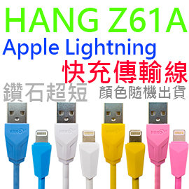 【鑽石系列】HANG Z61A Apple Lightning 超短快速充電傳輸線-25cm ★iPad 4/mini 2/3/4/Air/Pro 9.7/12.9