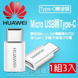 【鍍金轉接頭】Micro USB 轉 Type C 充電轉接器 Samsung Note7、HTC 10/M10、ASUS ZenFone 3、LG G5/ Nexus 5X、小米5V8→Type C 轉接頭