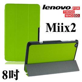 【超薄】聯想 Lenovo Miix 2 8吋 三折皮套/書本翻頁式保護套/保護殼/立架展示斜立