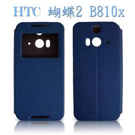 【金砂視窗】HTC Butterfly 2 蝴蝶2 B810/B810X 智能休眠皮套/保護套/書本式翻頁皮套/保護皮套/支架斜立展示/手拿包