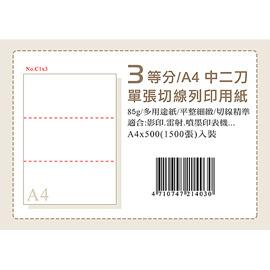 便利複合式雷射 噴墨 影印多 紙^~藥單 收據^(A4虛線三等份^)~2包