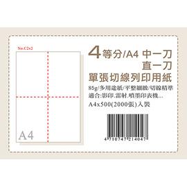 便利複合式雷射 噴墨 影印多 紙^~藥單 收據^(A4虛線四等份^)~2包