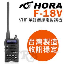 ▼日系功率晶體.... ▼HORA VHF 業餘對講機 F~18V ∥更勝AF~16  C