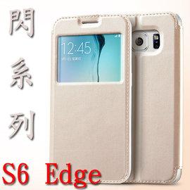 【閃系列】三星 Samsung Galaxy S6 edge G9250/ SM-G9250 吸合視窗皮套/書本翻頁式側掀保護套/側開插卡手機套/斜立支架保護殼