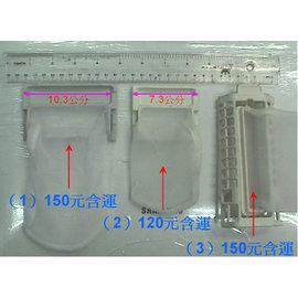 【白色家電】《洗衣機--棉絮濾網》國際牌洗衣機濾網Panasonic(棉絮過濾網)