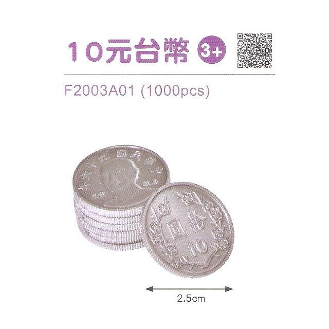 10元錢幣模型~新台幣銅板十元