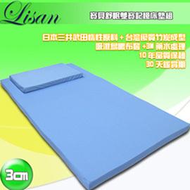 LISAN寶貝舒眠雙寶記憶床墊組 惰性棉床墊 減壓床墊 記憶床墊~~~藍