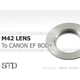 EGE 一番購~M42鏡頭轉CANON EOS機身轉接環,光圈擋板 擋環 ~ 版~