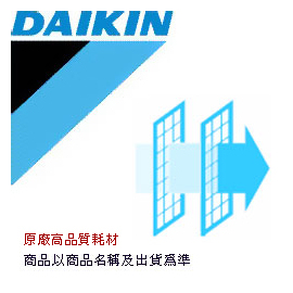 DAIKIN 大金空氣清靜機原廠生化濾紙 99A0379 / 適用MC-708SC/MC-706SC/MC-709SCM/MC-808SC/MC-809SC/KAF979A4的機型