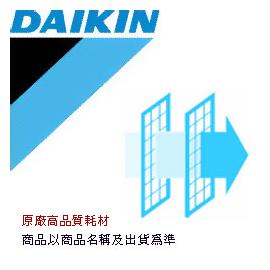 DAIKIN 大金空氣清靜機原廠濾紙 99A0011 / 適用ACFC12AS的機型