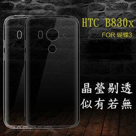 【TPU】HTC Butterfly 3/B830x/蝴蝶 3 超薄超透清水套/布丁套/高清果凍保謢套/水晶套/矽膠套/軟殼