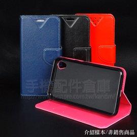【雙視窗】台哥大TWM Amazing A5S 手機皮套/側掀磁扣保護套/斜立展示支架保護殼