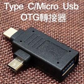 【OTG轉接頭】Micro USB + Type C 轉 USB 3.0 充電轉接器/轉接頭/外接鍵盤、滑鼠、隨身碟