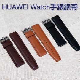 【真皮錶帶】華為 HUAWEI Watch 智慧手錶專用錶帶/手錶腕帶用/帶經典扣式錶環/替換式