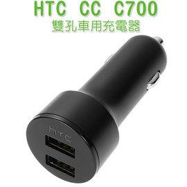 【20W、雙USB】HTC CC C700 One M8/M7/E8/mini/butterfly 2/Desire EYE/610/816/820/620 車用充電器/原廠車充